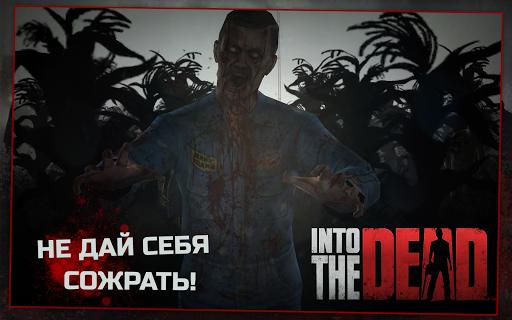Зомби в тумане [Into the Dead] скачать на планшет Андроид