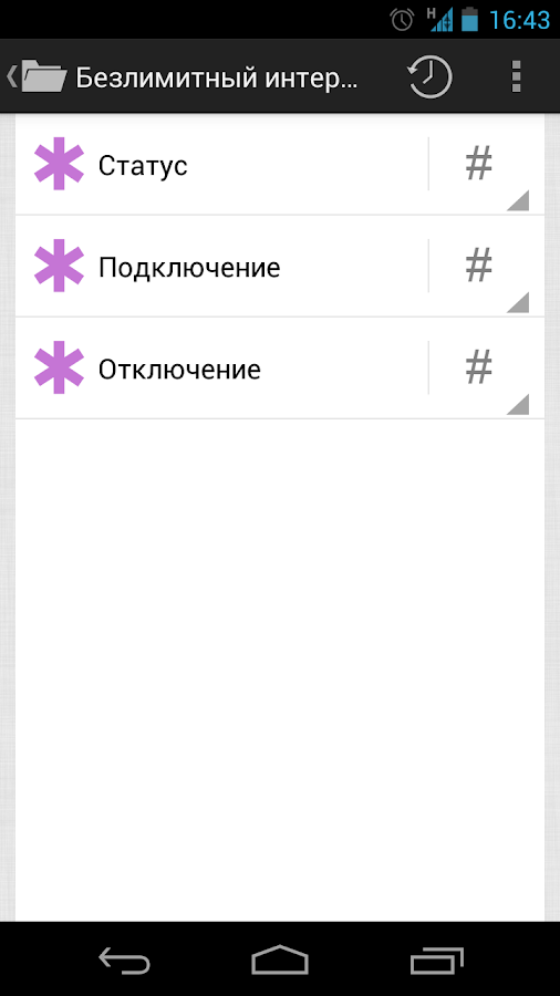 МегаПомощник - screenshot