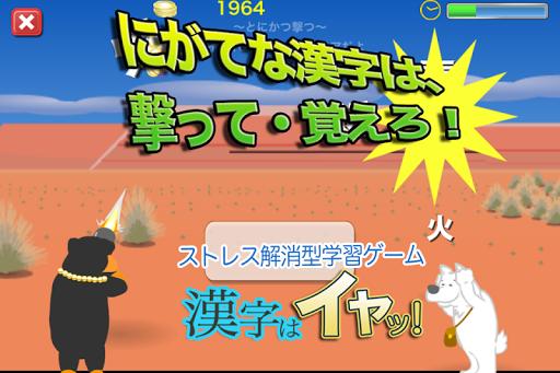 ストレス解消型学習ゲーム 漢字はイヤッ [無料版]