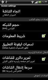 GO LauncherEX Arabic language Screenshot 2
