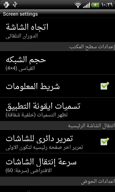 GO LauncherEX Arabic language - screenshot