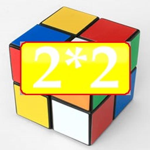 解謎App|キューブパズル3D 2*2 LOGO-3C達人阿輝的APP