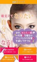 Screenshot of eyeフィット~カラコン試着