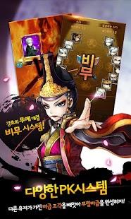무협영웅전 for Kakao- screenshot thumbnail