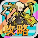 ロード・トゥ・ドラゴン(ロードラ/ろーどら)徹底攻略アプリ logo