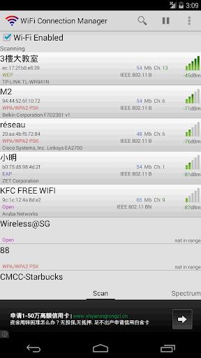 WiFi 接続マネージャー