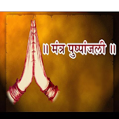 Mantra Pushpanjali with Lyrics