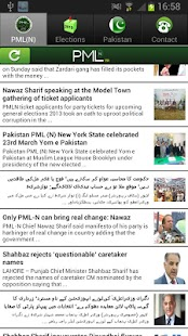PML(N) News- screenshot thumbnail