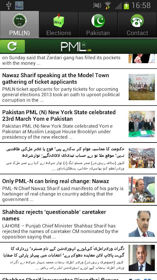 PML(N) News- screenshot