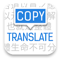 Copy Translate icon