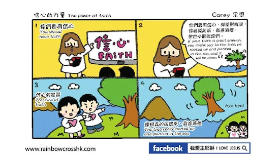 漫畫聖經 Comic Bible 聖經漫畫 full|玩漫畫App免費|玩APPs