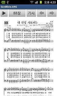 Audio Bible Hymn GcnBible-A9N- screenshot thumbnail