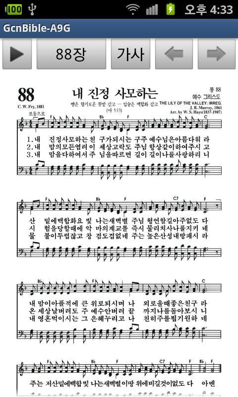 Audio Bible Hymn GcnBible-A9N- screenshot