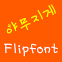 DXyamujige™ Korean Flipfont icon