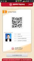 Screenshot of 세종대학교 모바일 이용증