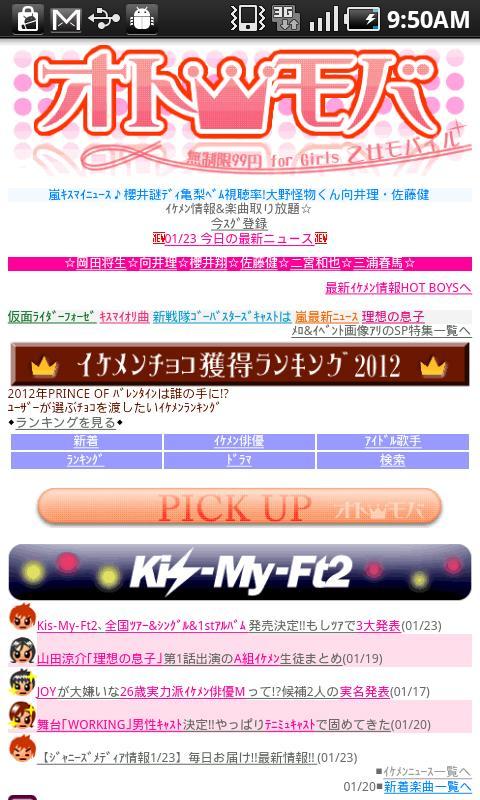 乙女モバイル- screenshot