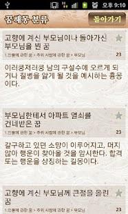 꿈해몽 대사전 - 선영사- screenshot thumbnail