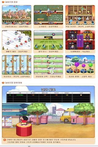 짱구온라인백과사전- screenshot