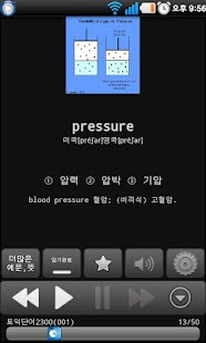 Korean-English Dictionary Free - screenshot thumbnail