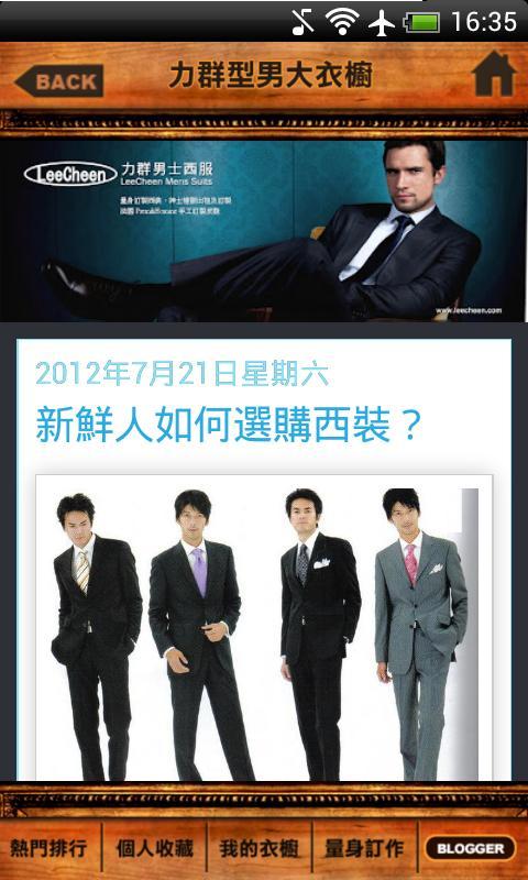 Leecheen men's wardobe- screenshot