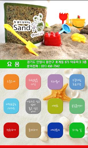 【免費教育App】요퐁-APP點子