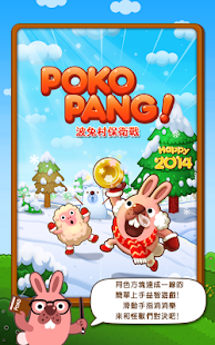 LINE Pokopang - screenshot thumbnail