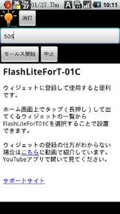 FlashLightForRegzaPro- screenshot thumbnail