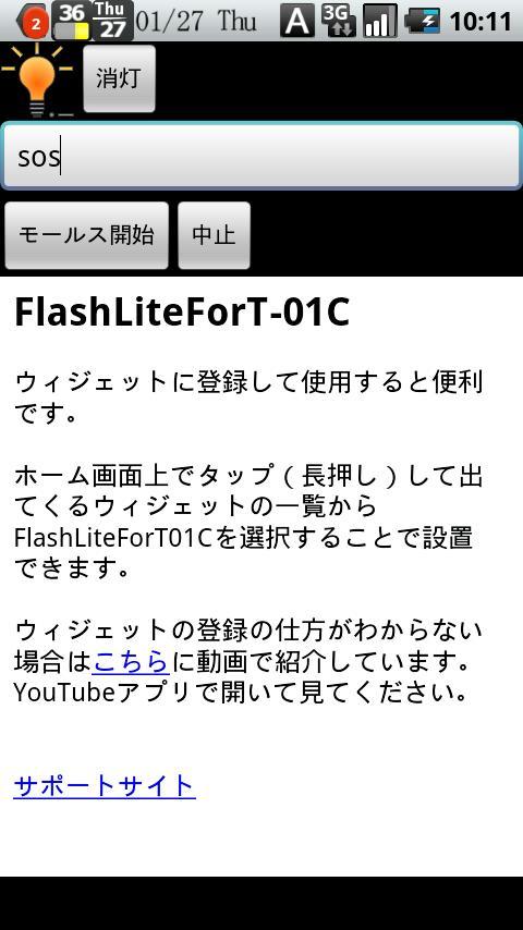 FlashLightForRegzaPro- screenshot