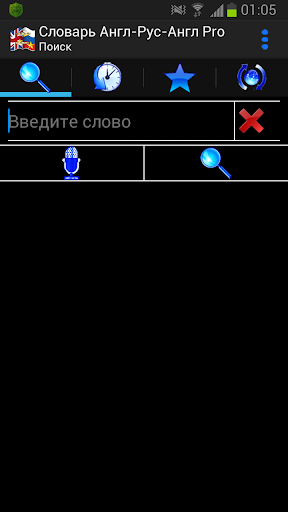 Dictionary Eng-Rus-Eng Pro