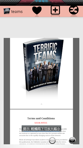 Terrific Teams - FREE