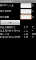Screenshot of 單利計算