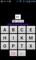 Screenshot of Codes avtonomerov Ukraine