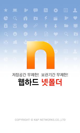 웹하드 넷폴더 Netfolder