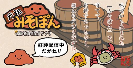 元祖みそぽん ~味噌を貫き通すアプリ~