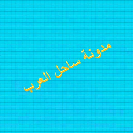 مدونة ساحل العرب