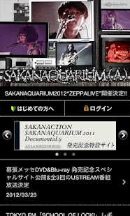 SAKANAQUARIUM(A)- screenshot thumbnail