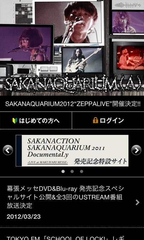 SAKANAQUARIUM(A) - screenshot