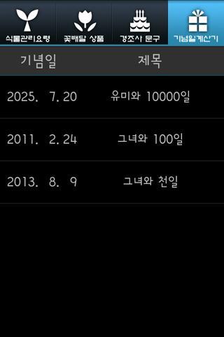 [탭]기념일계산기 - screenshot