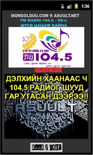 Mongol FM104.5 ГэрБүл Mongolia- screenshot thumbnail