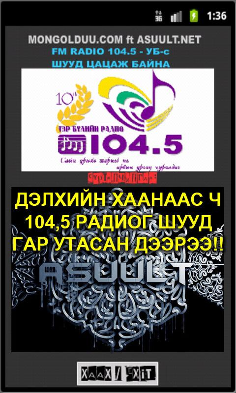 Mongol FM104.5 ГэрБүл Mongolia- screenshot