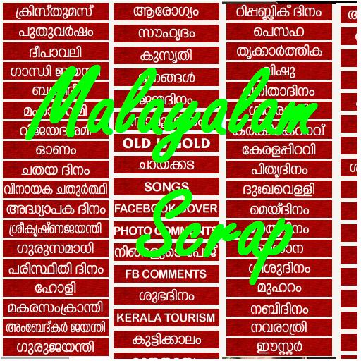 Malayalam Scrap 3 0 Apk Download - appinventor ai_keralasoft_com