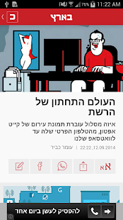 ‫כלכליסט‬‎- screenshot thumbnail