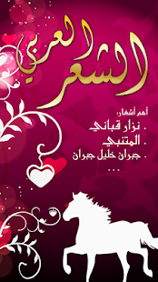 Love poetry for chat : Nizar