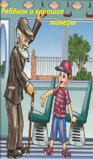 Ребёнок и хорошие манеры