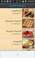 Screenshot of موسوعة الطبخ