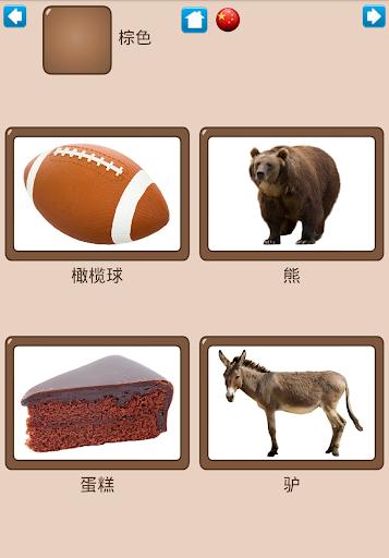 【免費教育App】我自己的英文顏色。普通話。中國。英語-APP點子