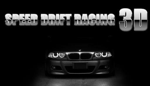 スピードドリフトレーシング3D