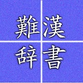 難読漢字辞書