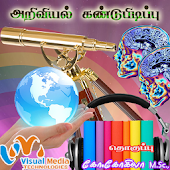 Tamil Science Invention