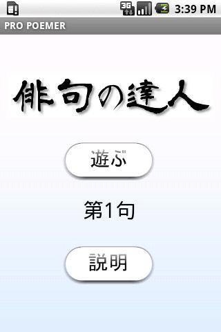 スライドパズル:俳句の達人LITE
